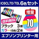 【送料無料】 インクカートリッジ エプソン IC70(6色)2セット+IC70-BK(ブラック) 3本 【全15本セット】【互換インクカ…