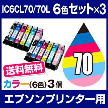 【送料無料】 エプソンプリンター用 インク 6色【3個セット】 インクカートリッジ IC6CL70 互換インク 互換カートリッジ プリンターインク プリンタインク EPSON Colorio カラリオ カラーインク