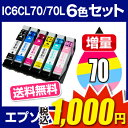 Ic70l-6cl-prc1000