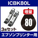 Ic80l bk pfo 3set