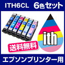 Ith-6cl-set