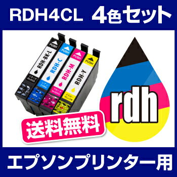 【送料無料】 エプソンプリンター用 インク RDH 4色セット リコーダー インクカートリッジ RDH-4CL 互換インク 互換カートリッジ プリンターインク プリンタインク EPSON カラーインク 互換 rdh−4cl