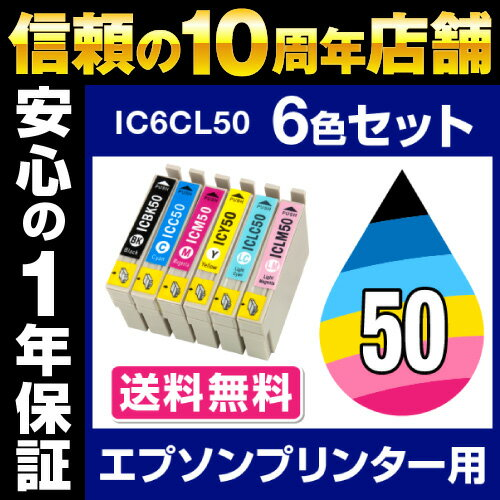 ポイント10倍★エプソンプリンター用 インク IC6CL50 6色セット 送料無料【エプソンプリンター用 互換インクカートリッジ】【ICチップ有(残量表示機能付)】IC50-6CL-SET インクカートリッジ プリンターインク 純正インクから乗り換え多数