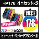 Hp178i-xl4cl-gan2set
