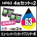 Hp63-xl4cl-2set