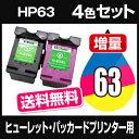 Hp63-xl4cl-set