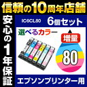 Ic80l-6cl-set-6