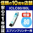 Ic80l lc