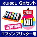 Kui-6cl-l-set