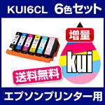 エプソンプリンターインクKUI6色セットクマノミ増量KUI-6CL-L互換インクカートリッジ