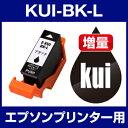 ポイント2倍★エプソン プリンター インク KUI-BK-L ブラック クマノミ 増量 互換 インク カートリッジ ICチップ有(…