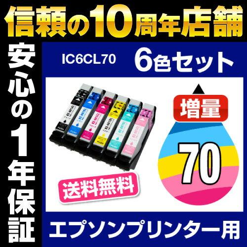 ポイント10倍★エプソンプリンター用 IC6CL70/70L 6色セット 送料無料 【増量】【互換インクカートリッジ】【ICチップ有り】 IC70L-6CL-SET【インキ】 インク・カートリッジ プリンターインク インク ic70