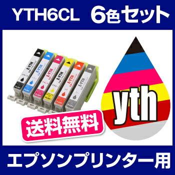 【送料無料】 エプソンプリンター用 インク YTH 6色セット インクカートリッジ YTH-6CL 互換インク 互換カートリッジ プリンターインク プリンタインク EPSON カラーインク