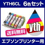 【送料無料】エプソンプリンター用インクYTH6色セットインクカートリッジYTH-6CL互換インク互換カートリッジプリンターインクプリンタインクEPSONカラーインク