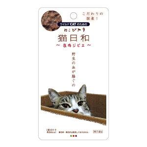猫日和レトルト 鹿肉ジビエ 4532066007168 ペット用 ペット 猫 餌 キャットフード 子猫[▲][LP]