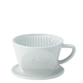 【Kalita(カリタ) 】 HA 101 陶器製ドリッパー (1-2人用) 1010 カリタ 波佐見焼 陶器製ドリッパー 2人用 陶器 珈琲 コーヒー用品 ドリップ[▲][KA]