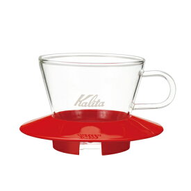 【Kalita(カリタ) 】ガラスドリッパー WDG-155(RD) レッド 5048 カリタ ガラスドリッパー レッド コーヒー 珈琲 コーヒー用品 ドリップ[▲][KA]