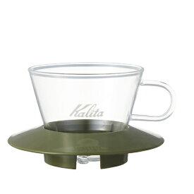 【Kalita(カリタ) 】ガラスドリッパー WDG-155(AG) アーミーグリーン 5064 カリタ ガラスドリッパー アーミーグリーン コーヒー 珈琲 コーヒー用品 ドリップ[▲][KA]