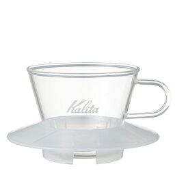 【Kalita(カリタ) 】ガラスドリッパー WDG-155(CL) クリア 5066 カリタ ガラスドリッパー クリア コーヒー 珈琲 コーヒー用品 ドリップ[▲][KA]