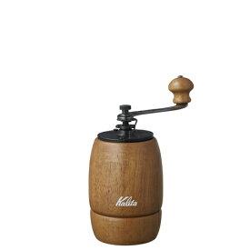 【Kalita(カリタ) 】 木製コーヒーミル KH-9 ブラウン ナチュラル 茶色 42121 カリタ Summer Gift コーヒーミル 木製 ブラウン ナチュラル 手挽き コーヒー 珈琲 コーヒー用品[▲][KA]