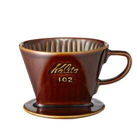 【Kalita(カリタ) 】 陶器製コーヒードリッパー 102-ロト ブラウン 2001 カリタ コーヒードリッパー 陶器製 ブラウン 陶器 珈琲 コーヒー用品 ドリップ[▲][KA]