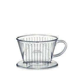 【Kalita(カリタ) 】 プラスチック製 コーヒードリッパー (1-2人用) 101-D 4001 カリタ プラスチック製 コーヒードリッパー 2人用 コーヒー 珈琲 コーヒー用品 ドリップ[▲][KA]