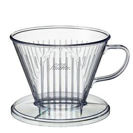 【Kalita(カリタ) 】 プラスチック製コーヒードリッパー つば広タイプ (4-7人用) 103-DL 6003 カリタ プラスチック製 つば広タイプ 4人用 コーヒードリッパー 7人用 コーヒー 珈琲 コーヒー用品[▲][KA]