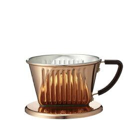 【Kalita(カリタ) 】 銅製 コーヒードリッパー 1-2人用 101-CU 4005 カリタ 銅製 コーヒードリッパー 2人用 コーヒー 珈琲 コーヒー用品 ドリップ[▲][KA]