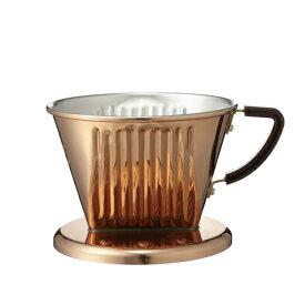 【Kalita(カリタ) 】 銅製 コーヒードリッパー 2-4人用 102-CU 5009 カリタ 銅製 コーヒードリッパー 4人用 コーヒー 珈琲 コーヒー用品 ドリップ[▲][KA]