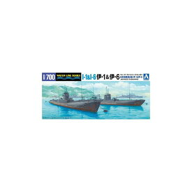 【アオシマ】日本海軍 潜水艦 伊1・伊6 [▲][ホ][F]