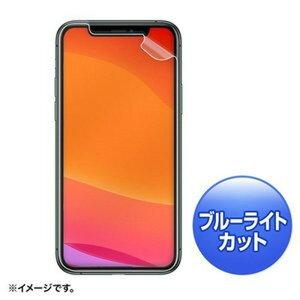【サンワ】iPhone 11 Pro Max用 ブルーライトカット液晶保護指紋防止光沢フィルム スマートフォン タブレット 携帯電話用アクセサリー [▲][SW]