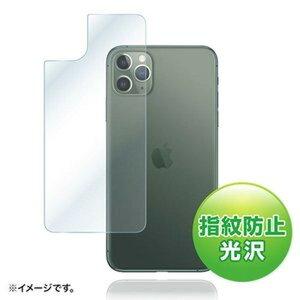【サンワ】iPhone 11 Pro Max用 背面保護指紋防止光沢フィルム スマートフォン タブレット 携帯電話用アクセサリー [▲][SW]