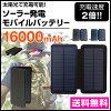 手機電池太陽能太陽能充電器大容量16000mah充電器電池usb隨身携帶智慧型手機電池iphone android安卓iPhone8 iPhoneX iPhone7 Plus iPhone iPhone6 plus 6s 5 SE GALAXY S8 Xperia XZs X rv