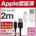 Lightningケーブル 認証 ライトニングケーブル 充電ケーブル 2m iphone iPhoneX iPhone8 USBケーブル iPhone6 iphone6s Plus iphone7 i…