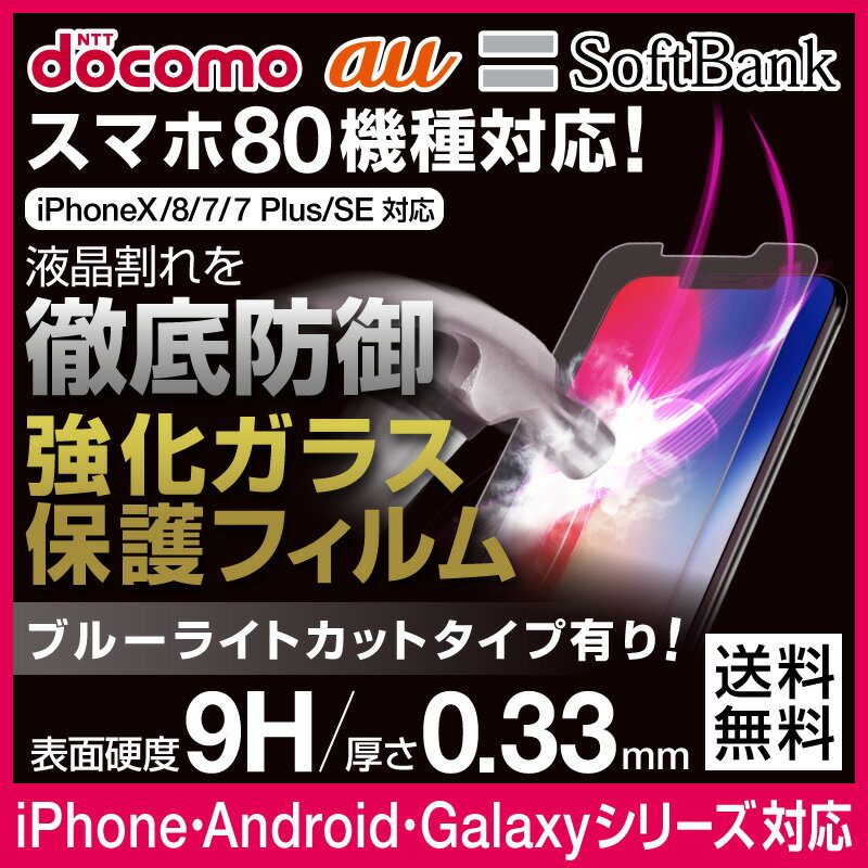 送料無料 iPhoneX iPhone X ガラスフィルム iPhone8 強化ガラス 保護フィルム 強化ガラスフィルム 強化ガラス保護フィルム ブルーライトカット ブルーライト iPhone7 iPhone6s Plus SE アイフォン7 アイフォン6s Xperia XZ1 compact XZs エクスペリア 全面保護 背面