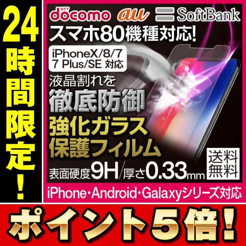 iPhoneXS iPhoneXSMax iPhoneXR iPhoneX iPhone X ガラスフィルム iPhone8 強化ガラス 保護フィルム 強化ガラスフィルム 強化ガラス保護フィルム 全面保護 全面 背面 フィルム 保護フィルム iPhone7 iPhone6s Plus SE アイフォン7 アイフォン6s Galaxy