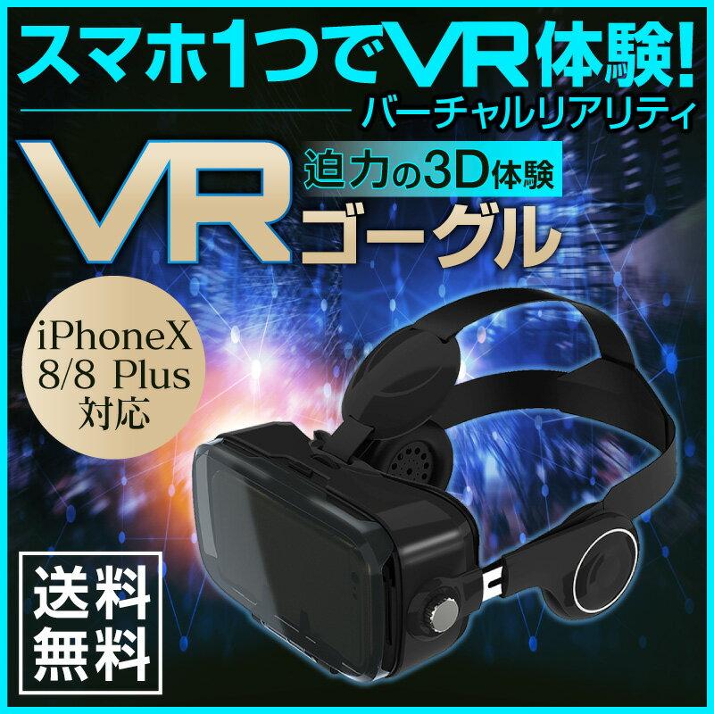 【送料無料】VRゴーグル スマホ用 ブラック VRヘッドセット VRメガネ VR眼鏡 BOX ヘッドセット 3Dメガネ 3D眼鏡 3Dグラス VRボックス スマホ用VR ゲーム スマホ vrゴーグル バーチャルリアリティ スマートフォン アイフォン iphone X iphone5s アンドロイド s17f rv