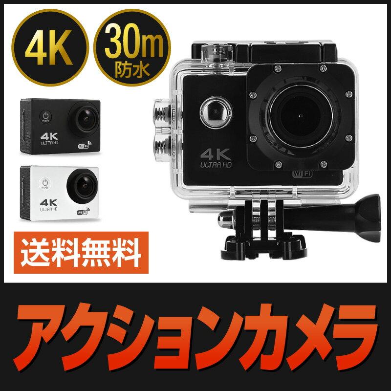 アクションカメラ 4k wifi Wi-Fiモデル 防塵 防水 30m 170度 広角 アクションカメラ 2インチ液晶 GoProに負けない 高画質 ウェアラブルカメラ 4K 広角 ワイド スポーツカメラ iPhone iPhone8/X/7/6s/5s/SE/Android対応 送料無料 1080P 水中カメラ rv