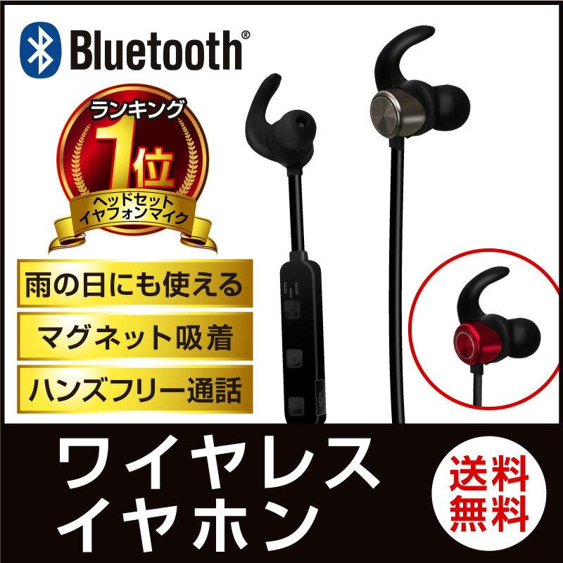 Bluetooth イヤホン 電波法適合品 両耳 防水 ワイヤレスイヤホン 高音質 ワイヤレス ヘッドホン ブルートゥース ランニング インイヤー式 マグネット ハンズフリー 通話 マイク内蔵 防汗 スポーツ 無線 イヤフォン IPX4 iPhone&Android対応