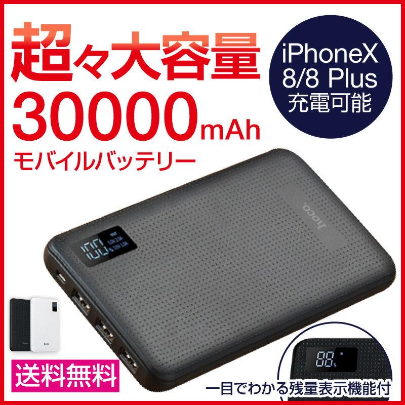 モバイルバッテリー 大容量 30000mah 充電器 電池 usb 持ち運び 薄型 スマホ バッテリー かわいい iphone android アンドロイド iPhone8 iPhoneX iPhone7 Plus アイフォン iPhone6 plus 6s 5 SE GALAXY S8 Xperia XZs X z5 携帯 コンセント 送料無料