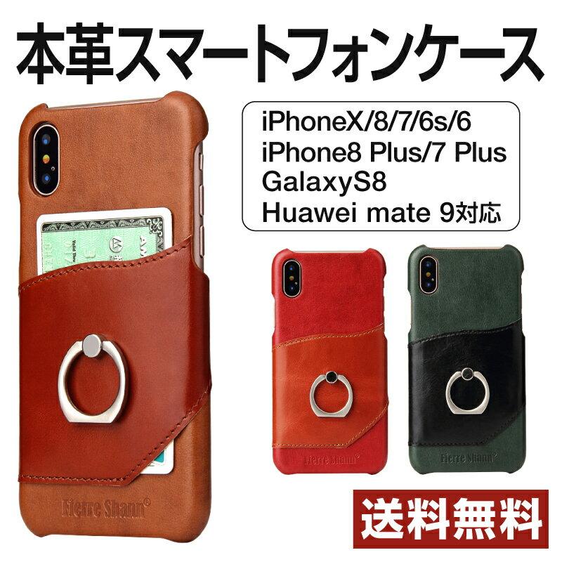 スマホケース 携帯ケース ケース iphoneケース ギャラクシー iphoneXS iphoneXSMax iphoneXR iphoneX iphone8 iphone7 iphone6s huawei 本革 バンカーリング付 ベルトなし カード収納 背面収納 smcs