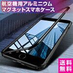 iPhoneXSiphone8ケースiphonexiphone7ケースiphoneケースiphone8plusケースiphone6sマグネットバンパーケースアイフォン背面ガラスケースアルミバンパーHuaweiP20ProLiteGAlaxyS9+