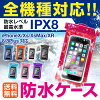 防水案例 smahocase 防水智慧手機智能手機 iphone 6 iphone6 iphone6 加上加 iphone5 iphone5s iPhone4S so04e SMA 佛 xperia docomo iPhone 5 s iPhone 防水箱蓋海池 smahocover