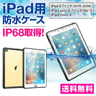 iPad・타블렛 방수 케이스 방수 커버 IP68 iPad 9.7 인치 2017/2018/iPad Pro/iPad Air2/iPad mini4 대응 범용 케이스 방수 커버해・풀・욕실에 수중 촬영이나 원 좋은 멋쟁이 9.7 ipadpro 수납 2017년 커버 rv