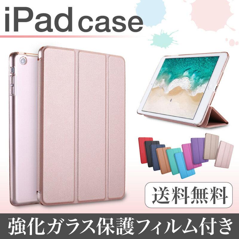 iPadケース タブレットケース ケース アイパッドミニカバー アイパッドエアー2ケース ipad Pro 10.5 Pro 12.9 Pro 11 iPad 2018 typec iPad Pro 9.7 2017 mini4 Air2 mini2 Air mini3 iPad2 iPad3 iPad4 オートスリープ機能付き スタンド機能付き 保護フィルム付き rv