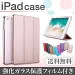 iPadPro10.5iPad2017ケースiPadmini4ケースiPadAir2ケースiPadPro9.7iPadPro12.9