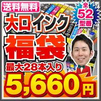 【送料無料】インク福袋 インクカー...