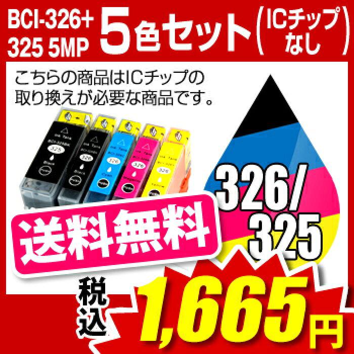 キヤノン BCI-326+325/5MP マルチパック【互換インクカートリッジ】【ICチップなし(ICチップ要取付)】Canon BCI-326-325-5MP-SET 【インキ】 インク・カートリッジ 326 325 5色 純正インク から乗り換え多数 キャノン BCI-326