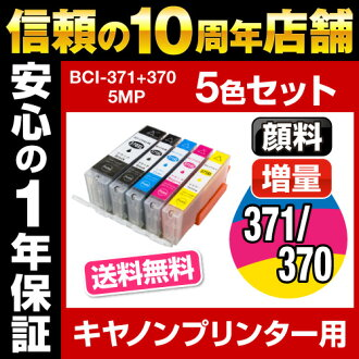 佳能 BCI-371 + 370 / 5 MP 5 色套佳能墨水佳能墨水佳能 BCI-371XL-5MP-套墨水匣墨水 BCI-371 371 晚夏問候