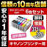 キャノンBCI-371+370/6MP6色セット送料無料【増量】キャノンインク【互換インクカートリッジ】【ICチップ有(残量表示機能付)】キャノンインクCanonBCI-371XL-6MP-SET【インキ】インク・カートリッジインク【RCP】BCI-371371